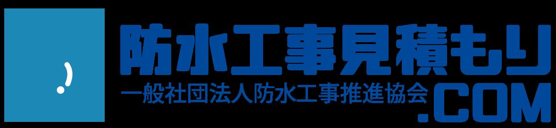 防水工事の業者紹介と見積り比較の防水工事見積り.com