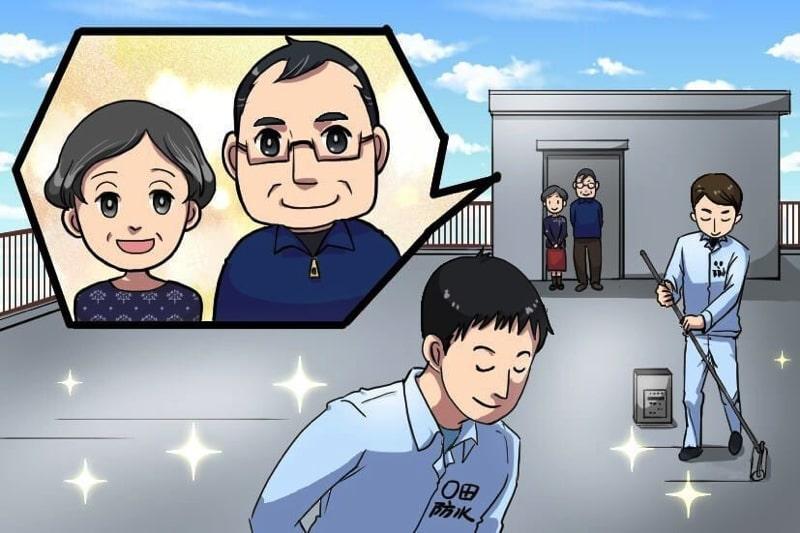 防水工事見積もり.com
